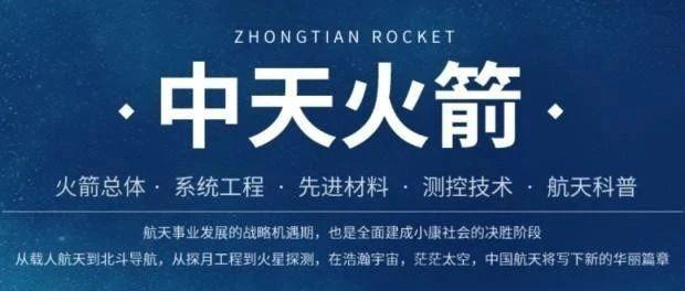 中天火箭与大客户共有发明专利,发行股份并购资产存疑