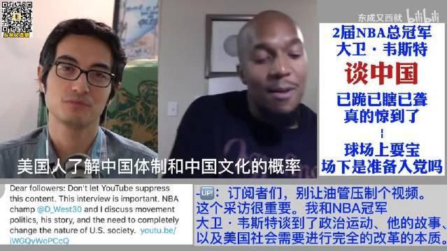 视频-NBA冠军谈中国让人跪了 他已写好入党申请书