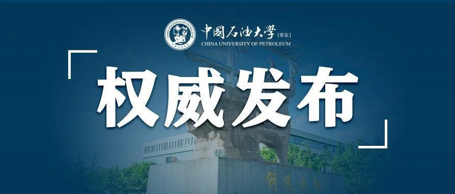 权威发布 | 中国石油大学(华东)2020年本科录取进程及录取结果查询方式