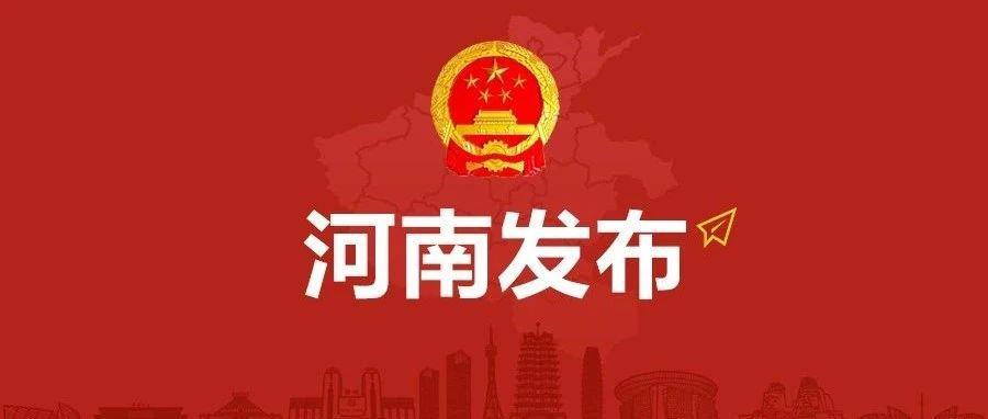 河南省表彰农村人居环境整治工作先进单位 多地获评先进