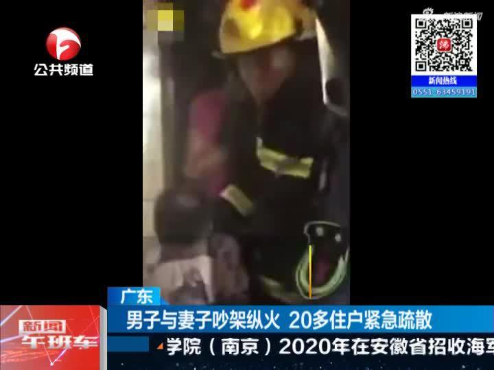 《新闻午班车》广东:男子与妻子吵架纵火  20多住户紧急疏散