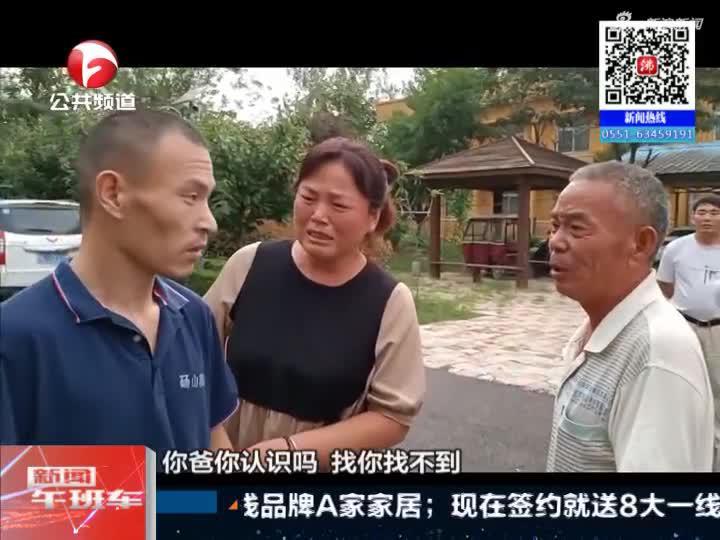 《新闻午班车》砀山:父子姐弟终团聚  小伙被家人接回
