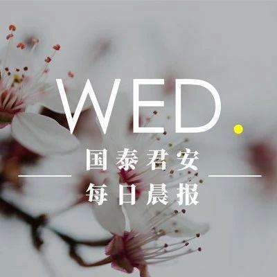 国君晨报   A股策略专题