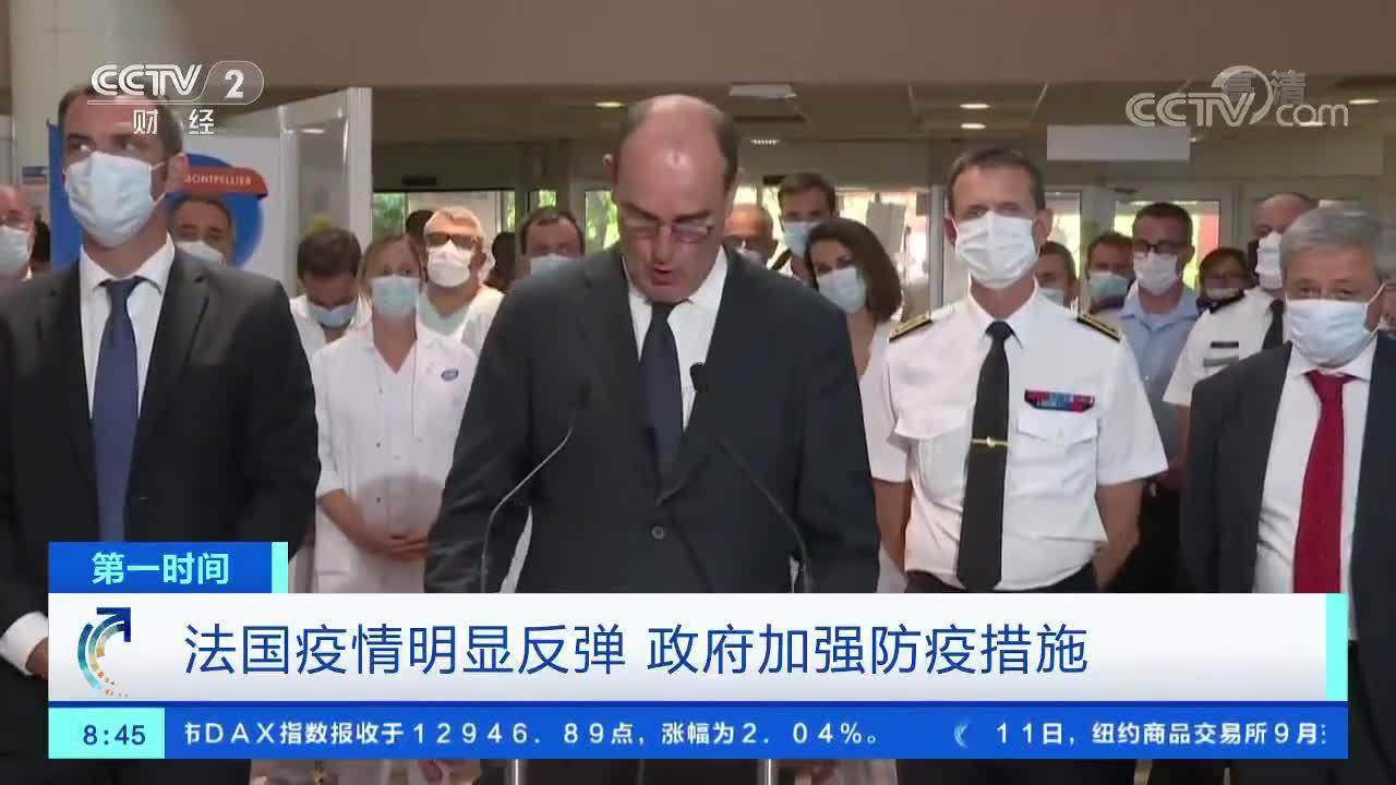 [第一时间]法国疫情明显反弹 政府加强防疫措施