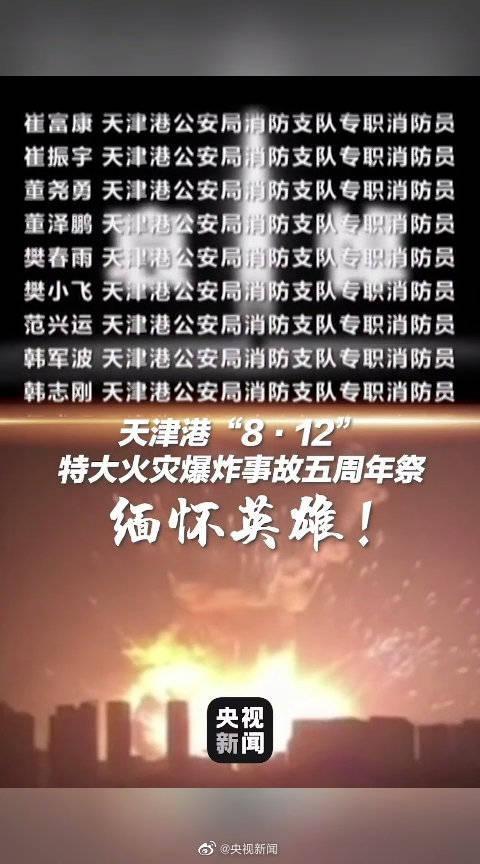 缅怀逝者!天津港爆炸五周年祭