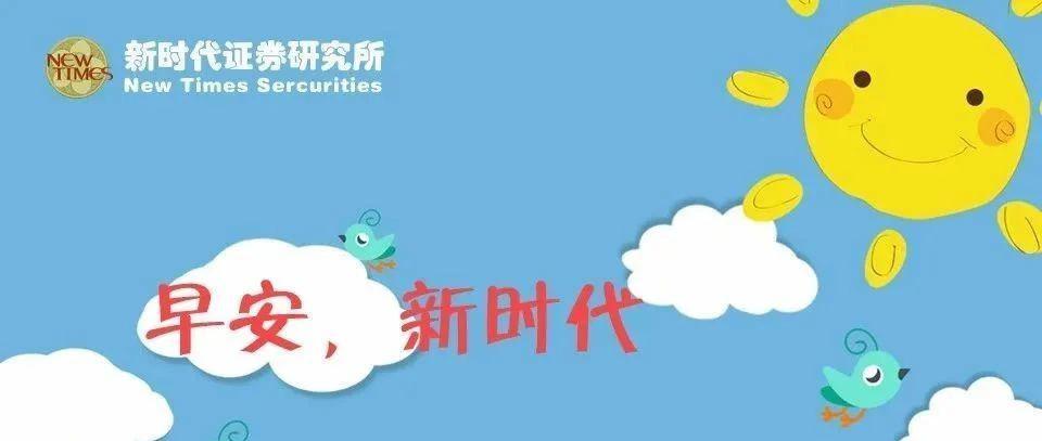 【早安新时代】晨会早读2020/08/12:今日关注中来股份、华策影视、通威股份