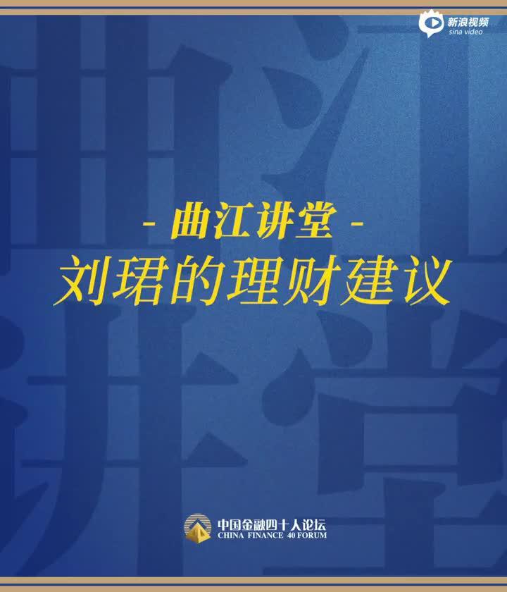 万字干货!来看交行行长刘珺的资产配置建议