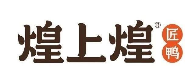 【开源食饮】煌上煌(002695.SZ):卤制品赛道空间广,煌上煌展店高成长——公司首次覆盖报告