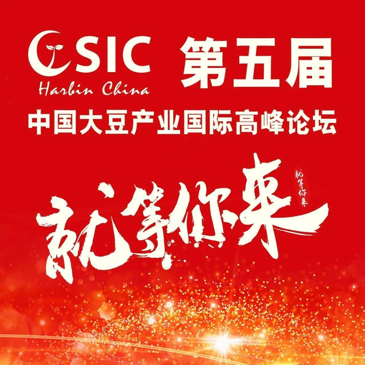 第五届中国大豆产业国际高峰论坛报名开始啦!!!