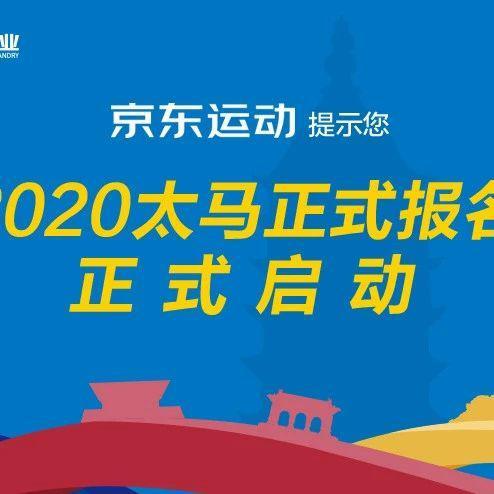 2020线上太马开启报名,太马10:00开启报名 首次推出限量版纪念服!