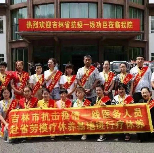 吉林:全国首次向抗疫一线医务人员提供省级劳模疗休养待遇