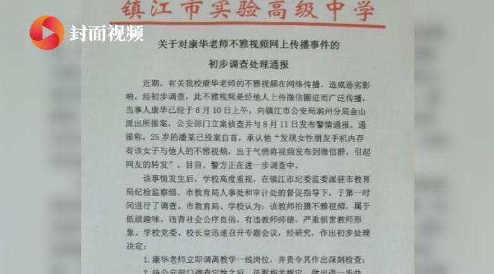 校方回应镇江高中老师不雅视频:有违教师师德,调离教学一线岗位