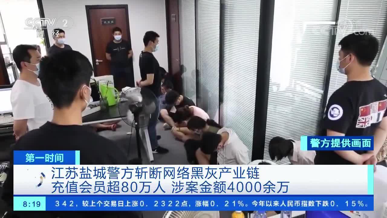 [第一时间]江苏盐城警方斩断网络黑灰产业链 充值会员超80万人 涉案金额4000余万