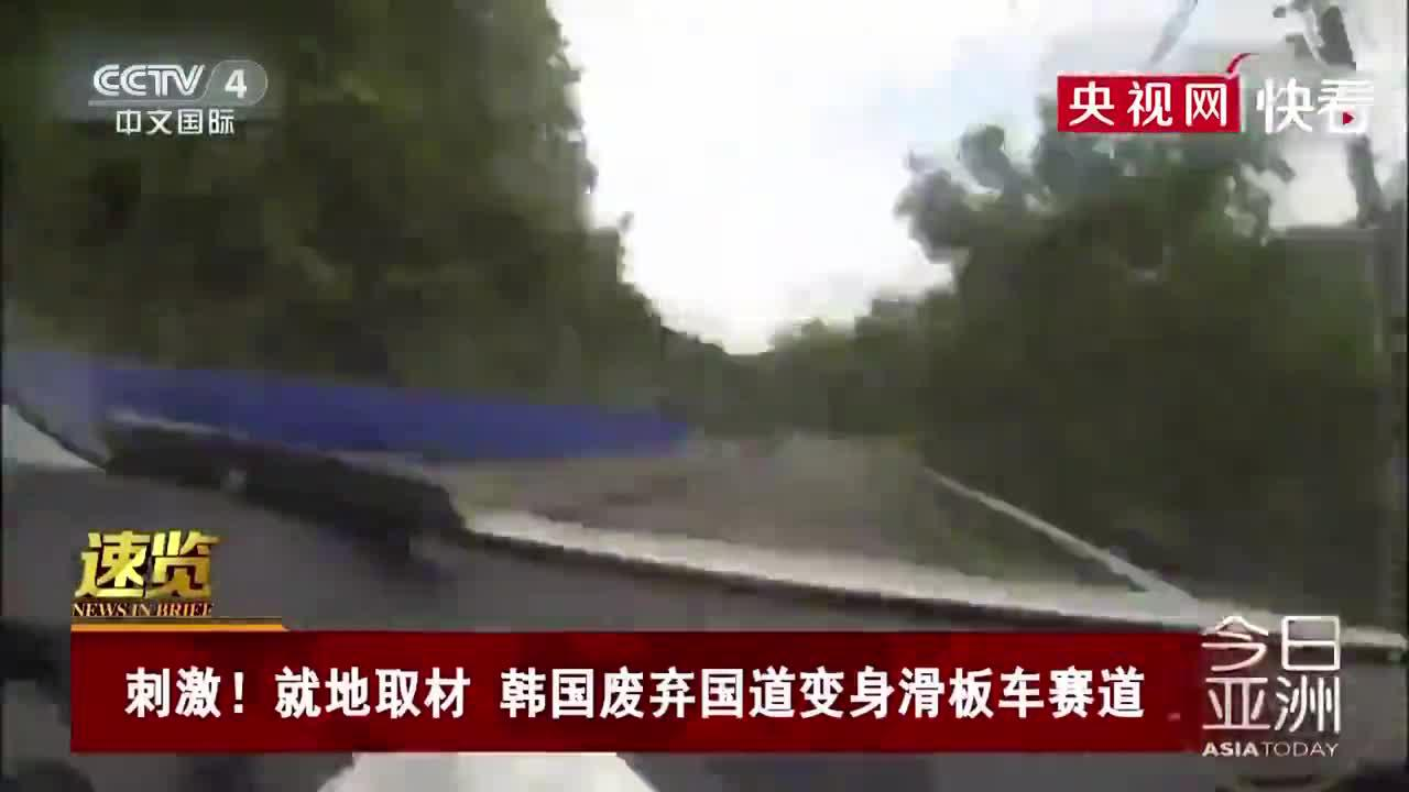 视频丨就地取材 韩国废弃国道变身滑板车赛道