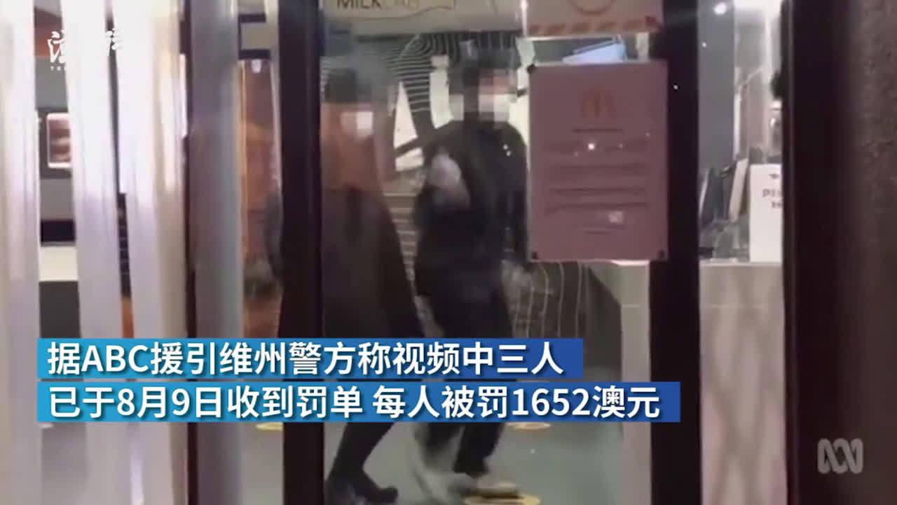 夜闯麦当劳!中国留学生违反宵禁被罚近5000澳元