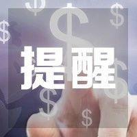 温馨提示丨防范非法证券活动