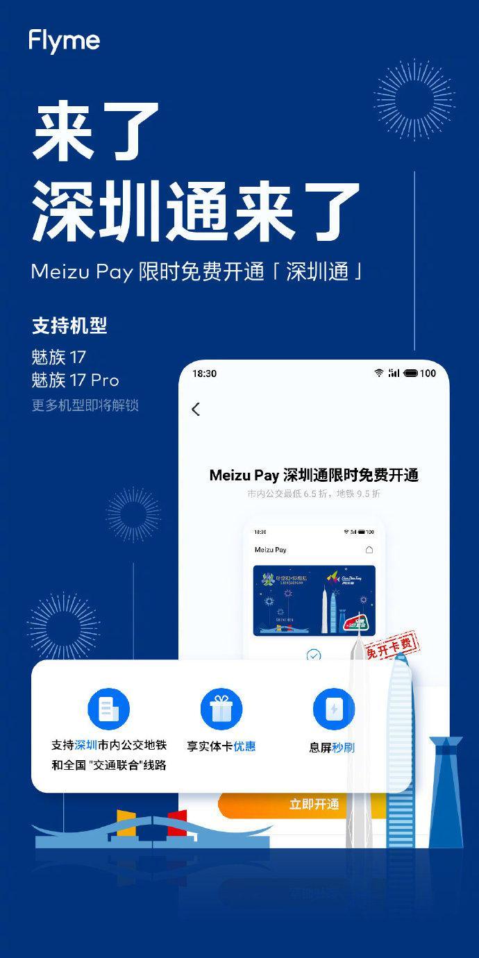 """Meizu Pay 正式解锁 """"深圳通"""""""