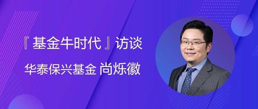 """华泰保兴基金尚烁徽:医药""""疯牛""""不再!新能源车和5G接力?"""