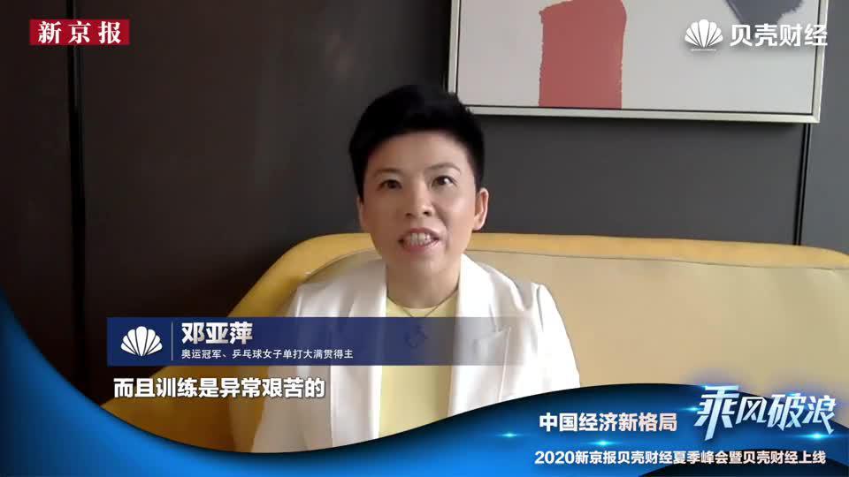 视频|邓亚萍:体育是最好的挫折教育 先学会输才能赢得人生