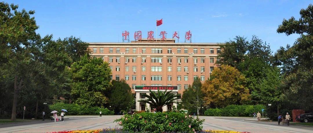 """双一流""""建设以来,中国农大研究生教育成果奖获奖折合数全国最高!"""