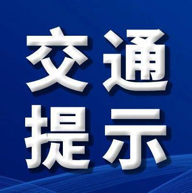 长春西解放立交桥14日起封闭改造 工农大路建设街口将打开中间护栏
