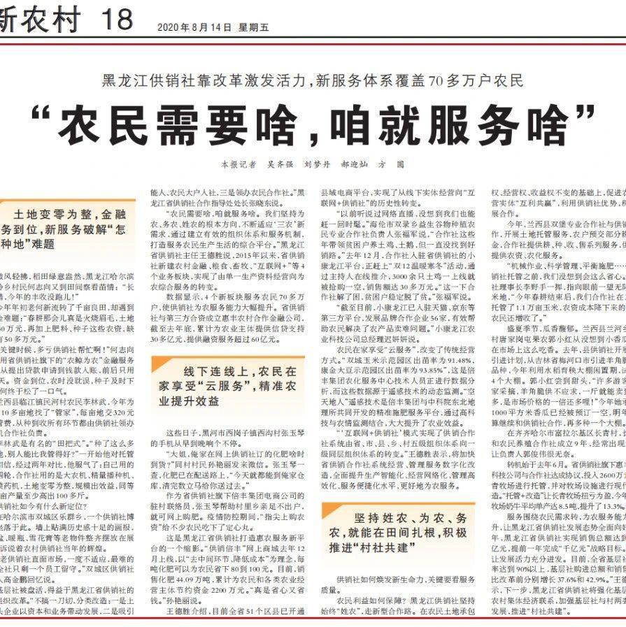 人民日报看黑龙江:黑龙江供销社靠改革激发活力 新服务体系覆盖70多万户农民