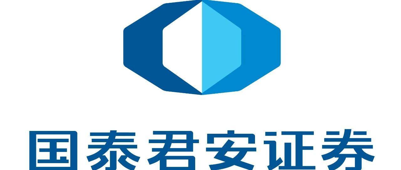 【长城非银】Q2自营业务边际向好,轻资产业务凸显韧性——国泰君安(601211)2020年中报点评
