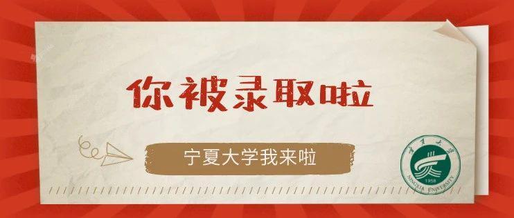 官宣!宁大2020年宁夏国家专项计划&宁夏、陕西、甘肃、湖北提前批本科录取名单来啦