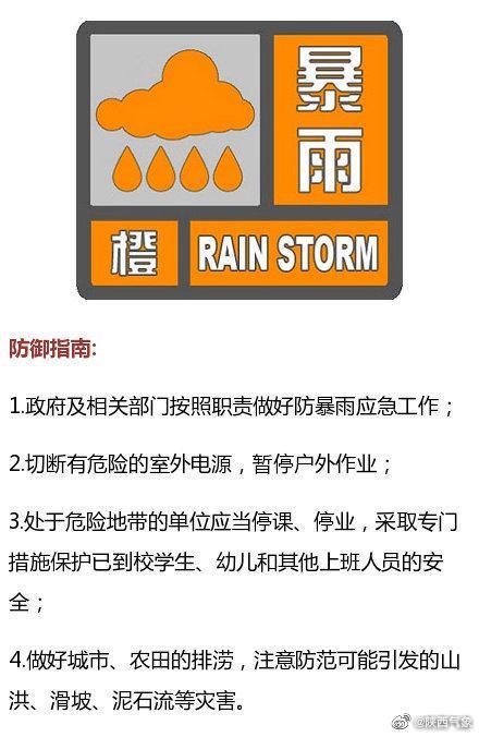 陕西天气预警