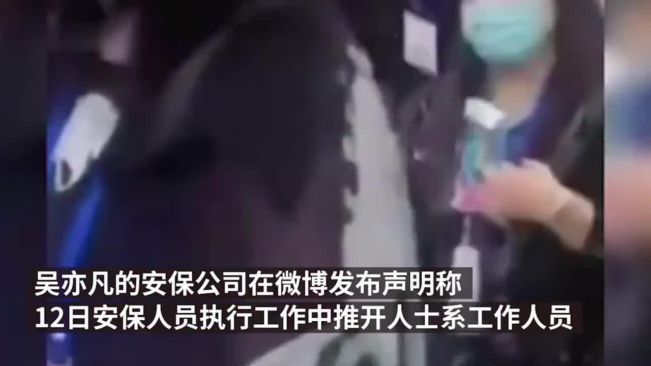 吴亦凡保镖推抗洪战士?安保公司:与其他工作人员接触致误解
