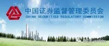 关于就《证券公司租用第三方网络平台开展证券业务活动管理规定(试行)》公开征求意见的通知