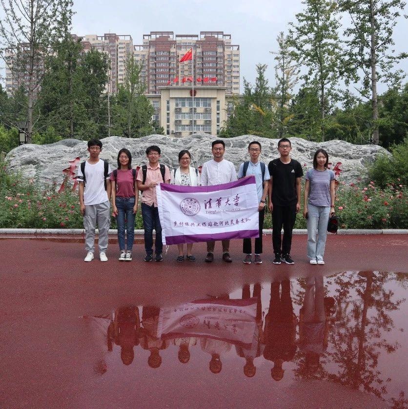 国家发展改革委下派灵寿县挂职干部工作组对接清华大学乡村振兴暑期实践调研活动