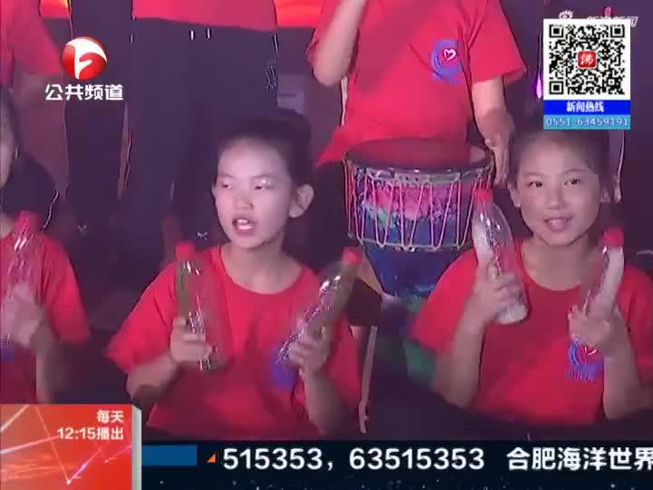 《新闻午班车》合肥:追梦少年城乡手拉手公益活动落幕