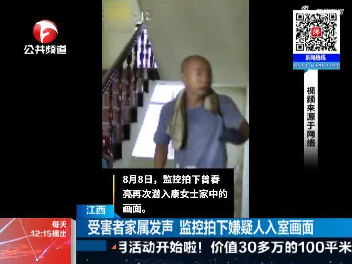 《新闻午班车》江西:受害者家属发声  监控拍下嫌疑人入室画面