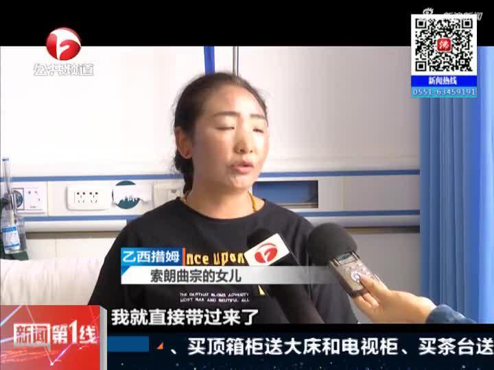 """《新闻第一线》西藏:走进山南——组团式医疗援藏(一)  """"师带徒""""创立新病区  留下""""带不走的医疗队"""""""