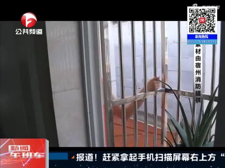 《新闻午班车》灵璧:因家庭矛盾  女子站6楼要轻生