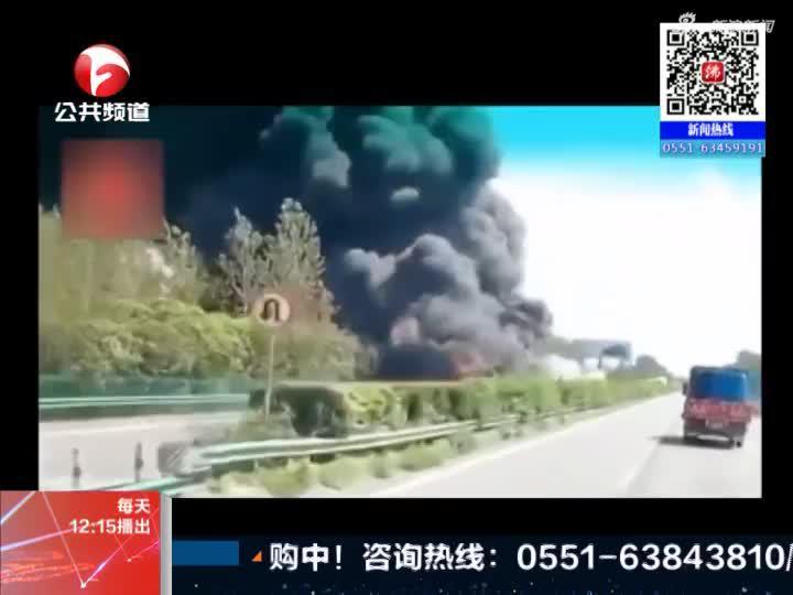 《新闻午班车》合六叶高速突发  货车追尾油罐车