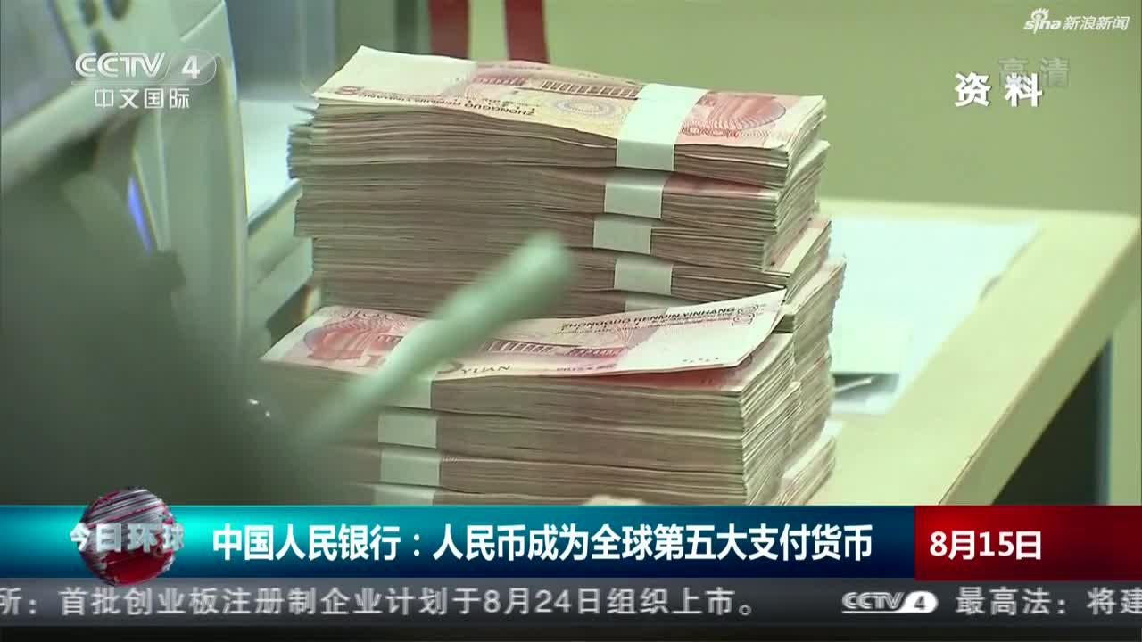 中国人民银行:人民币成为全球第五大支付货币