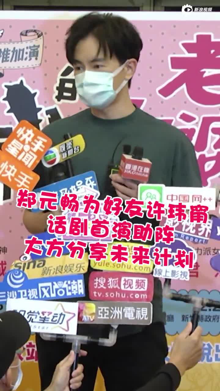 视频:郑元畅为好友许玮甯话剧首演助阵 大方分享未来计划