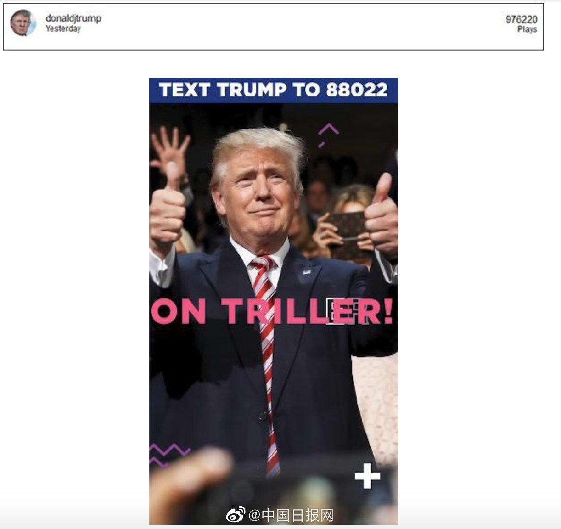 特朗普注册TikTok竞争对手Triller账号 粉丝已超3000