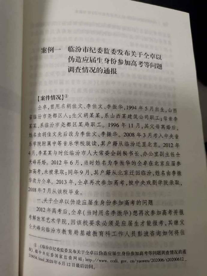 成反面典型?曝仝卓被写入公职人员学习读本