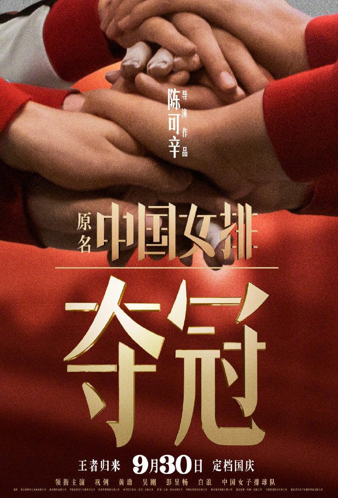 中国女排电影《夺冠》重定档 9月30日国庆档上映