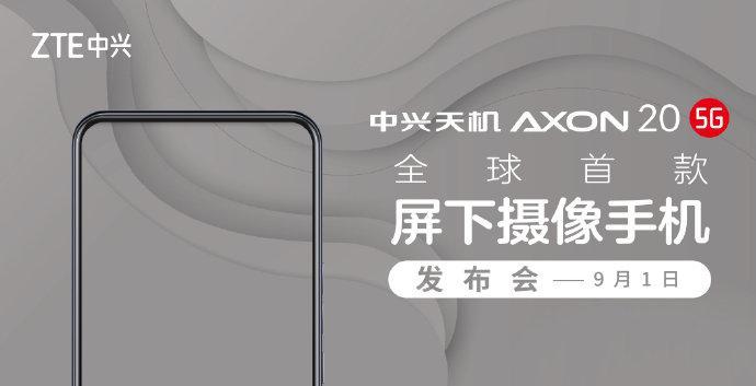 全球首款屏下摄像手机中兴A20 5G官宣!9月1日见