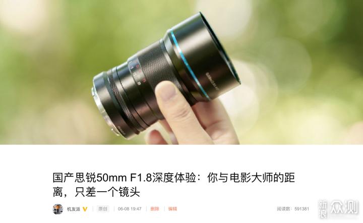 思锐35mm/F1.8上手实拍,感受国货宽银幕魅力