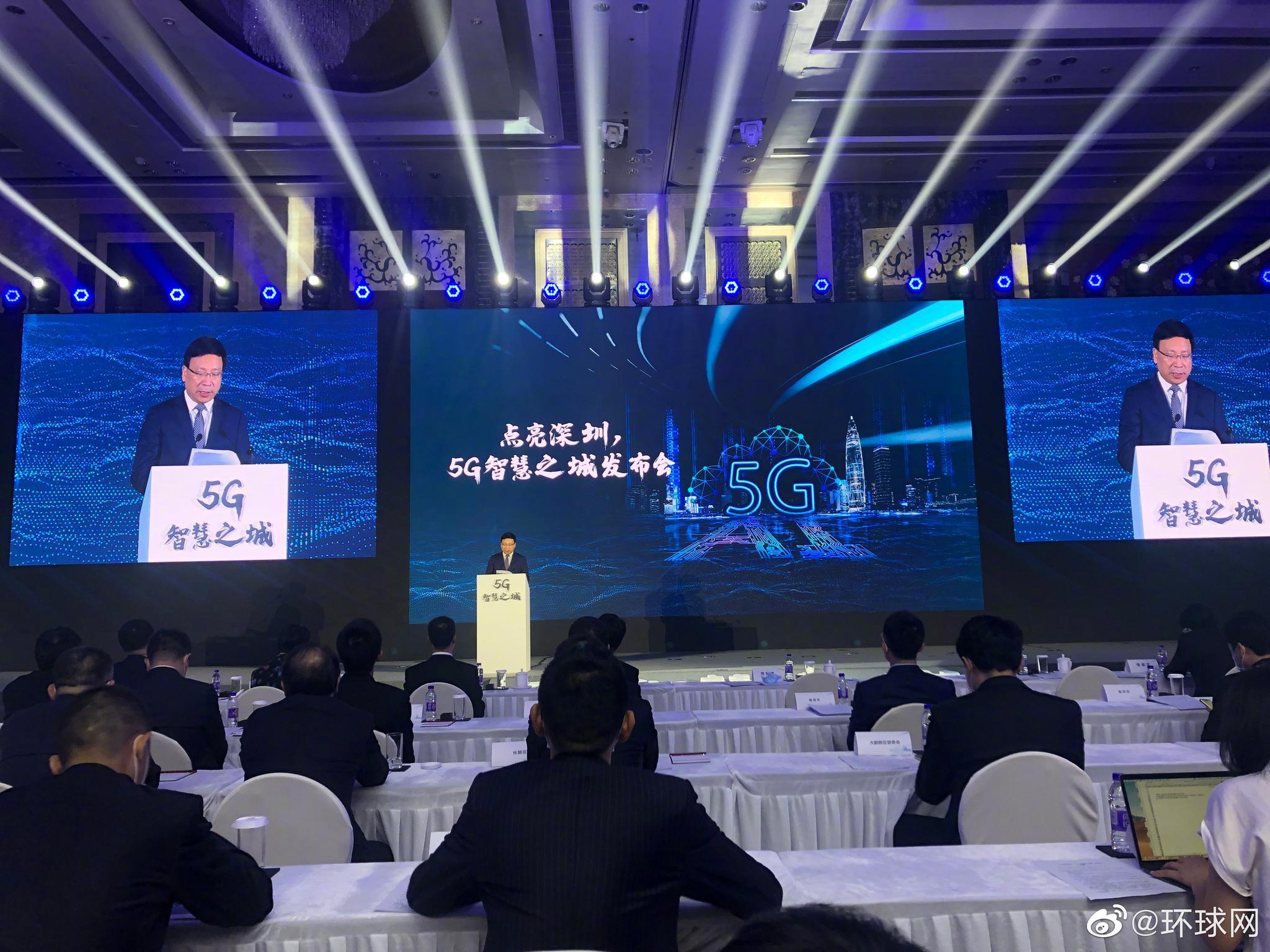 深圳官宣:率先进入5G时代!