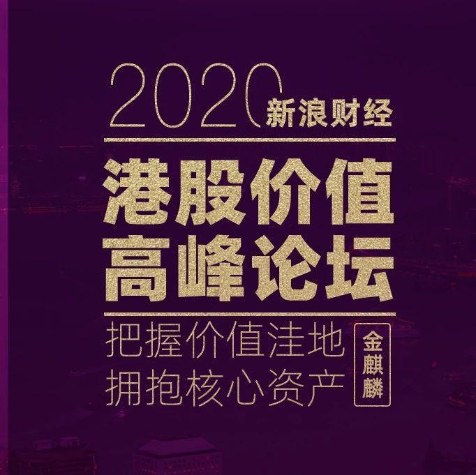 新浪港股高峰论坛即将开启,8月18日不能错过的投资峰会