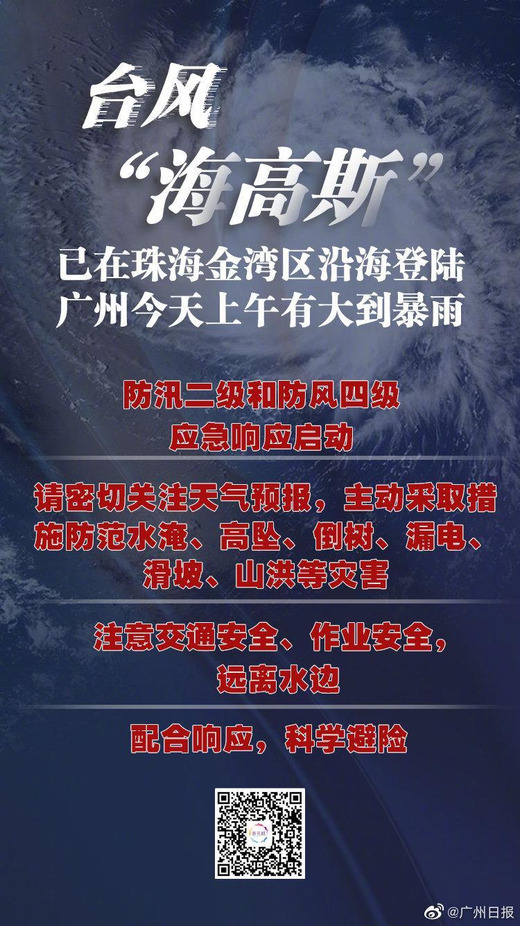 """受台风""""海高斯""""登陆影响 广东省内部分列车停运"""
