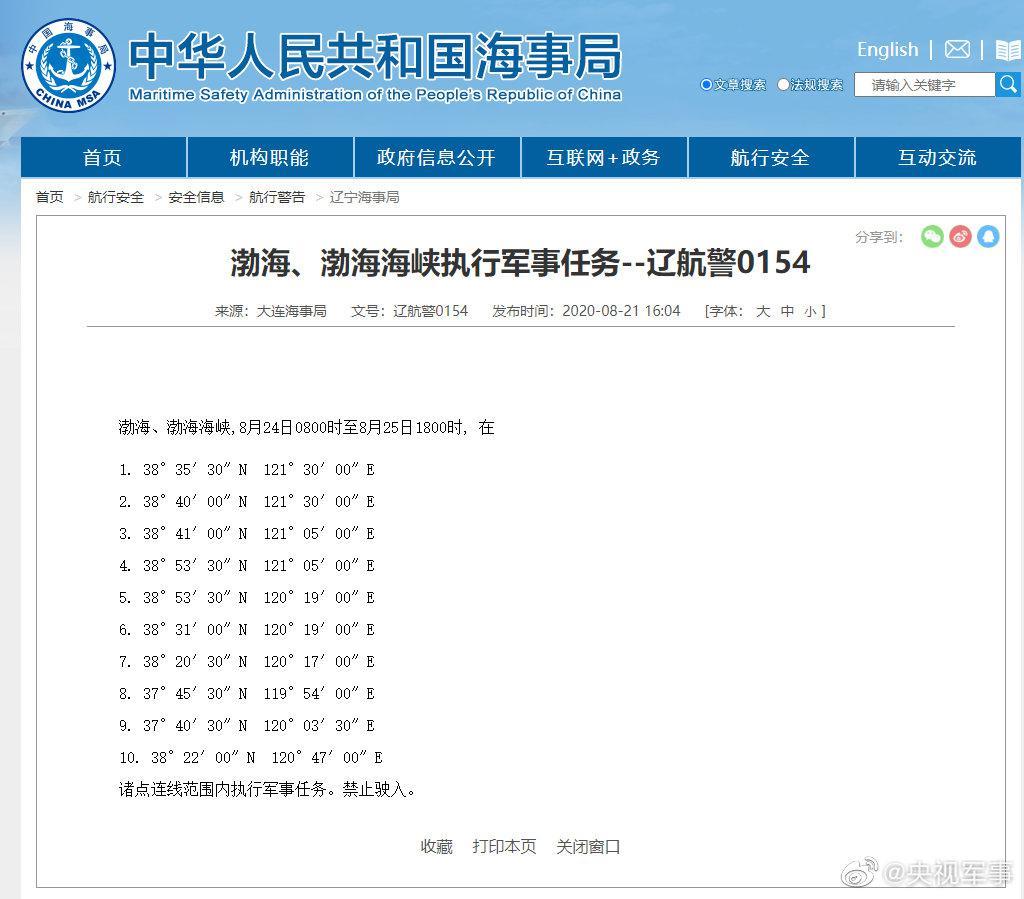 南海渤海黄海将组织军事活动