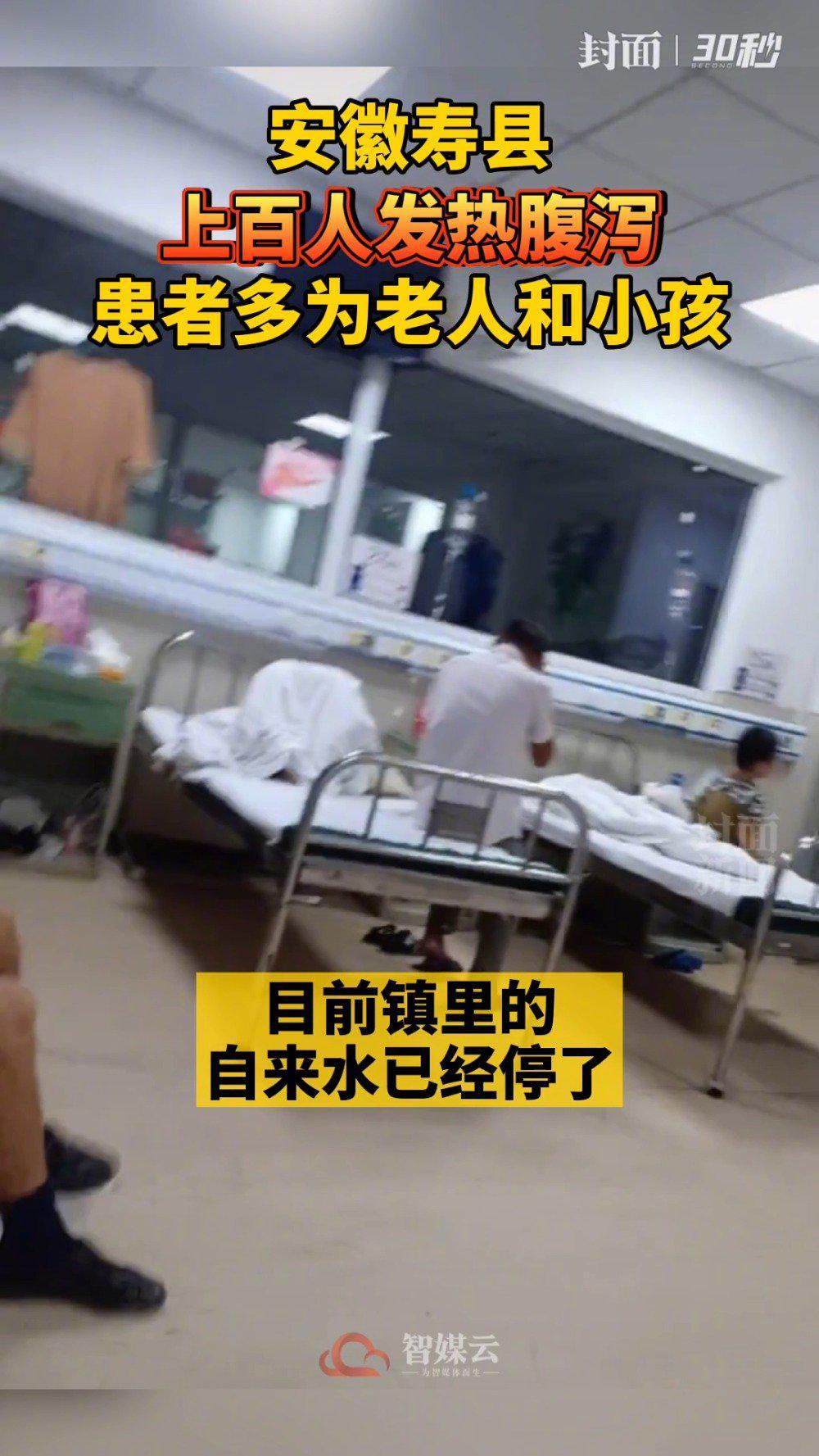 安徽寿县通报493人发热腹泻:初步判定为志贺氏菌感染