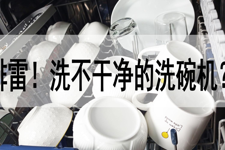 洗碗机清洗难?实测GRAM S70后总结最全解答!